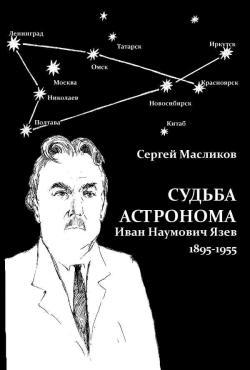 Масликов С. Судьба астронома. Иван Наумович Язев: 1895–1955. — Новосибирск: Агентство «Сибпринт», 2020