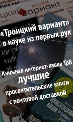 "газета ""Троицкий вариант — Наука"""