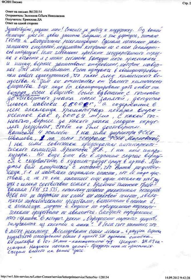 Оригинал письма Ольги Зелениной