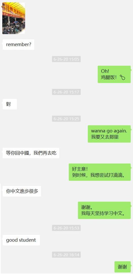 上司との中国語チャット