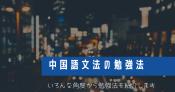 中国語文法の勉強法