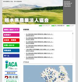 熊本県農業法人協会