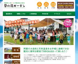 阿蘇駅の隣 お手軽BBQ&宿泊 夢の湯ガーデン