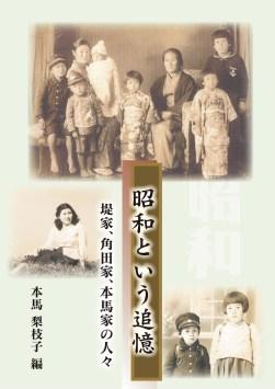 昭和という追憶