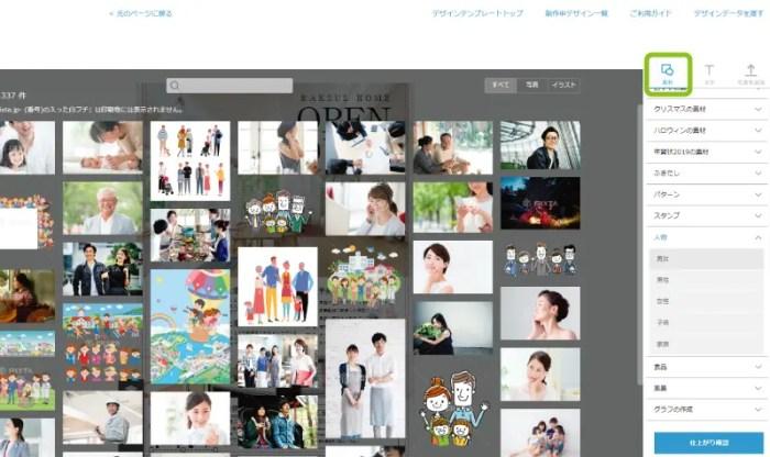 「ラクスル」のオンラインデザインテンプレートを使用した例3