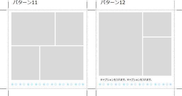 手作り写真アルバムの作り方44