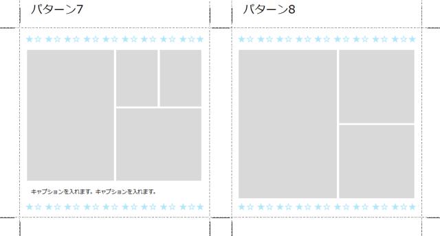 手作り写真アルバムの作り方8