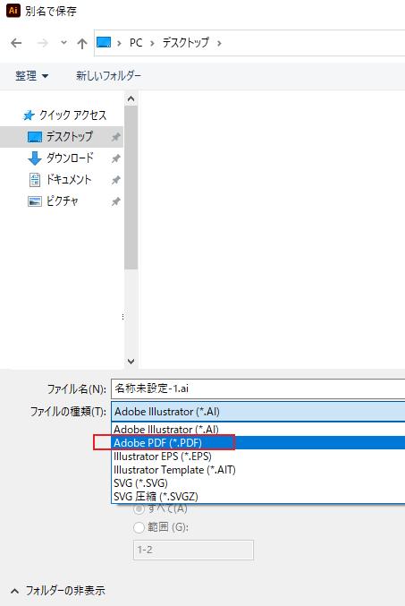イラレ(ai)で印刷用のPDFに変換する方法2