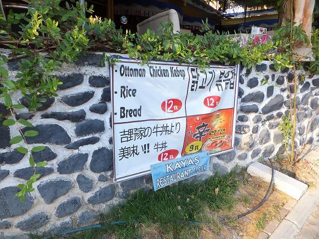 パムッカレ村で見つけた看板