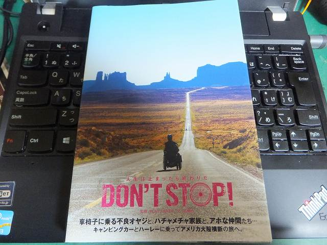 DON'T STOP 高橋歩