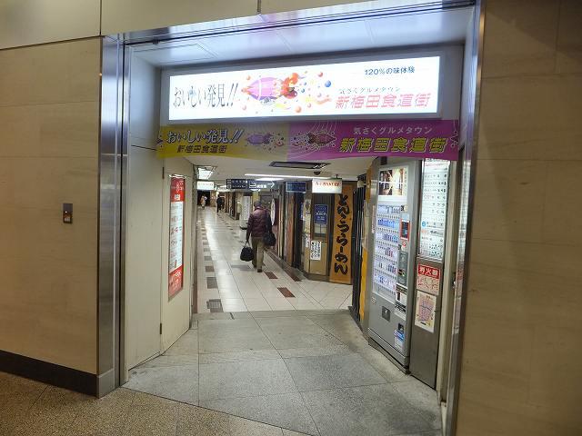 新梅田食堂街:大阪