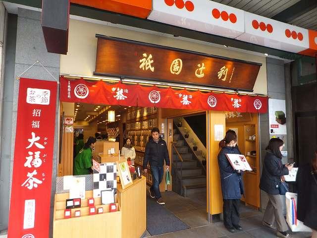 祇園辻利:抹茶パフェが有名だそうな