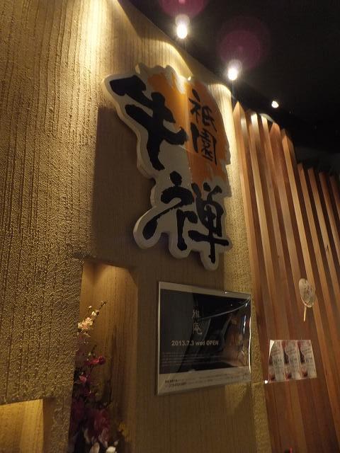 牛禅:京都祇園