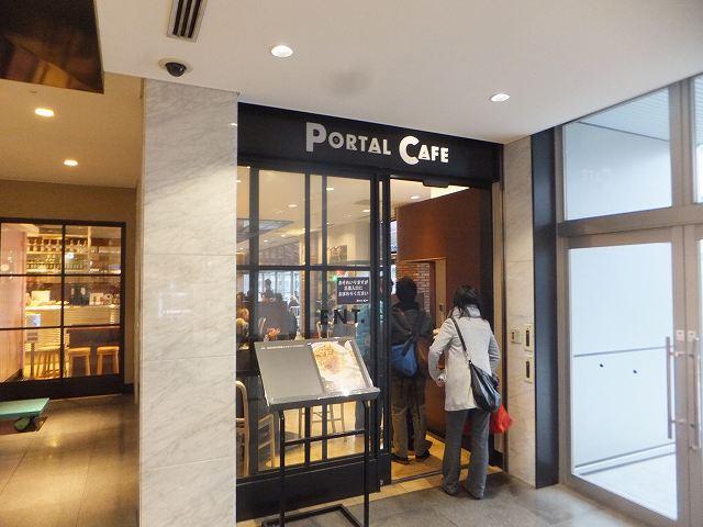 Portal Cafe:ポータルカフェ京都駅