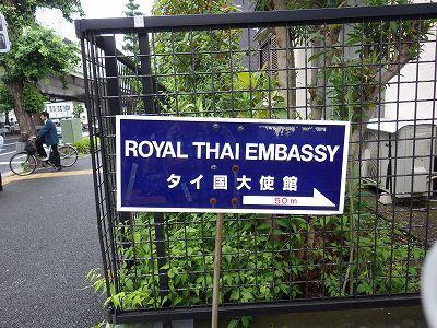 タイ王国大使館への目印