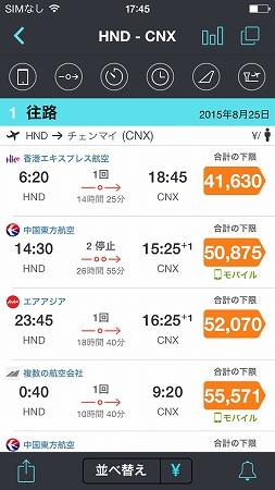 その日の航空券料金と時間帯が表示