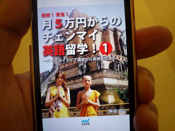 タイ:チェンマイ英語留学の本