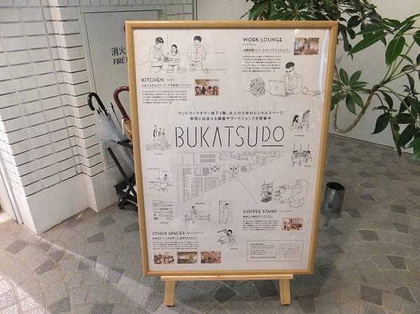 桜木町:コワーキングスペース:BUKATSUDO,ブカツドウ