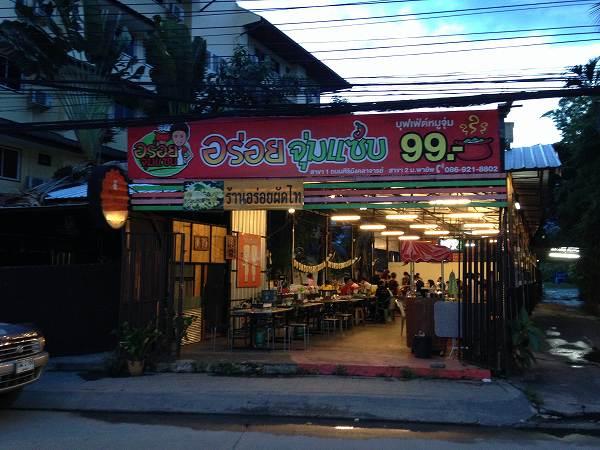 99バーツ食べ放題:タイ、チェンマイ