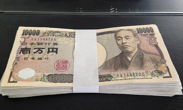 100万円の束:わら半紙でつくる