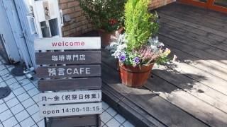 預言カフェ高田馬場、体験記