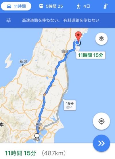 横浜から宮城県南三陸まで移動時間は