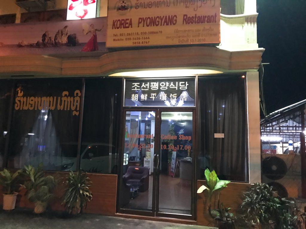 ビエンチャン:北朝鮮レストラン