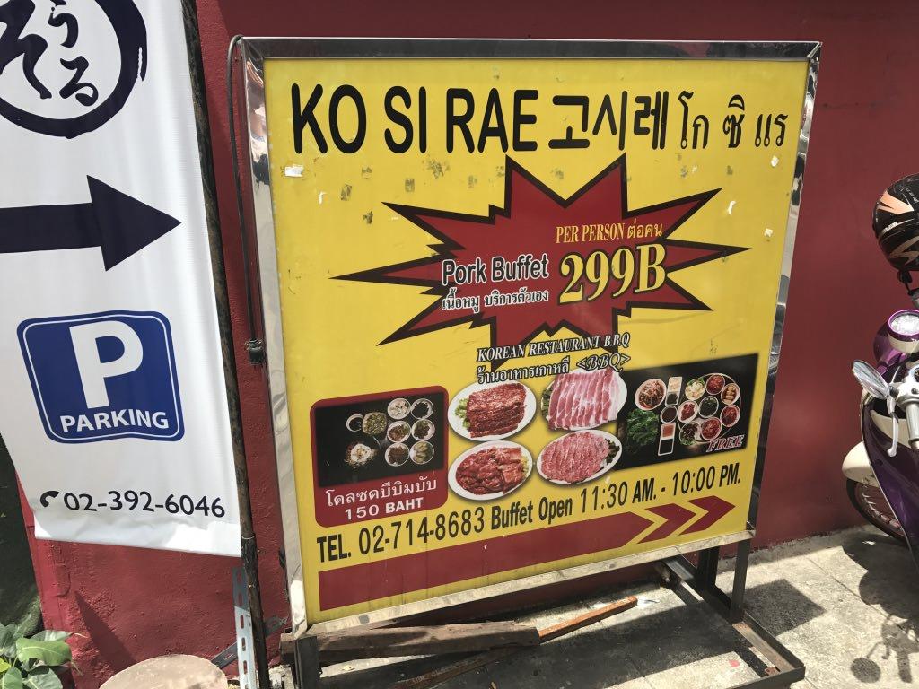 トンロー人気の韓国焼肉ビュッフェ