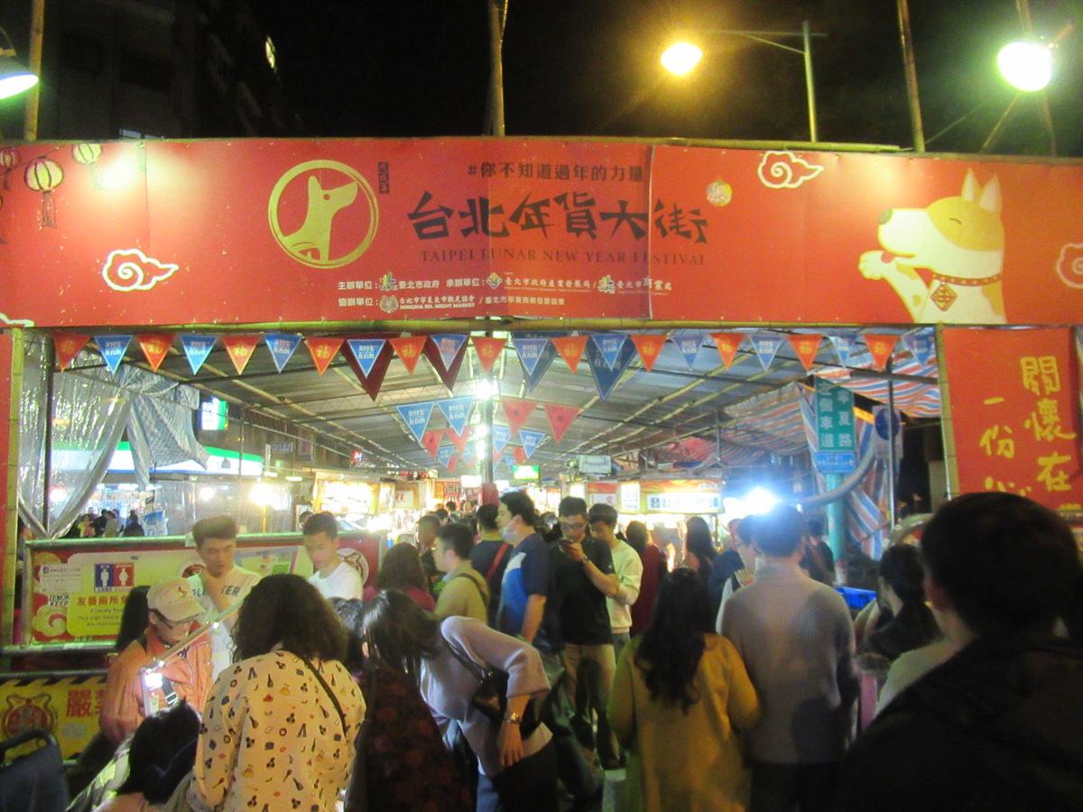 寧夏夜市・ナイトマーケット:台湾