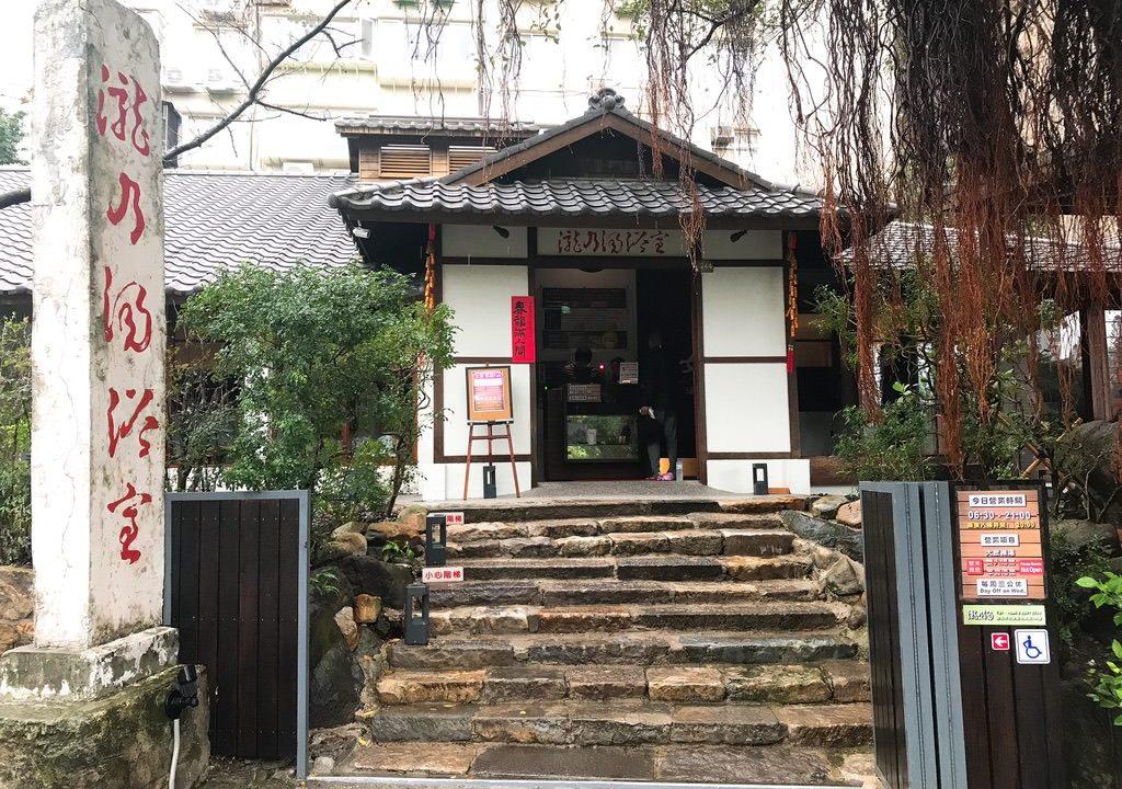 瀧乃湯・台北台湾の温泉