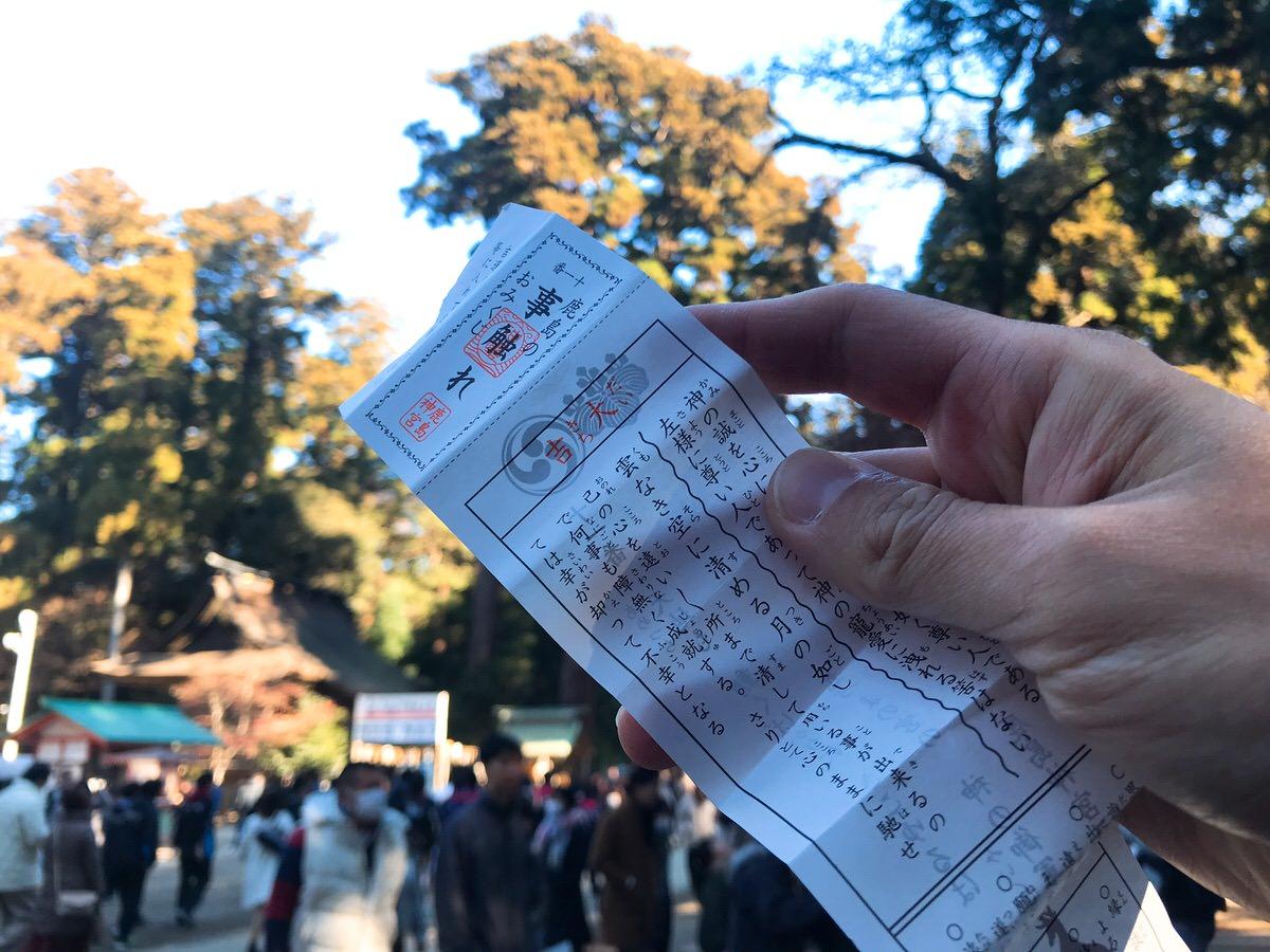 佐原・鹿島神宮旅行37:おみくじ大吉だったー!
