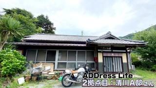 ADDressLife 2拠点目 清川A邸 神奈川県唯一の村!古民家と自然でゆったり