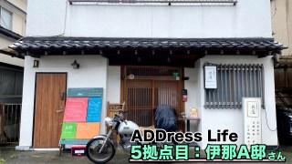 ADDressLife 5拠点目 伊那A邸 駅近で生活にも便利、ゆったり過ごさせてもらいました♪山登りする方におすすめ!