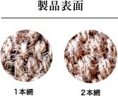 パームロールマットの製品表面
