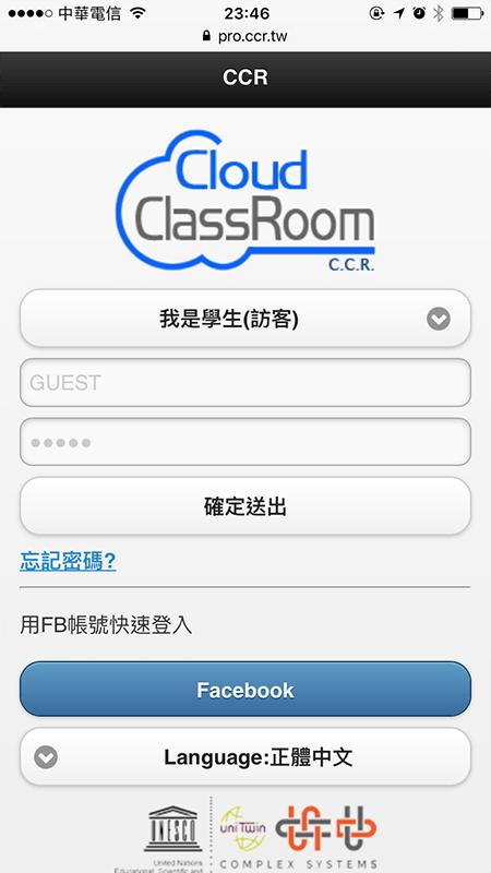 可以用訪客的身分登入,不需要帳號密碼