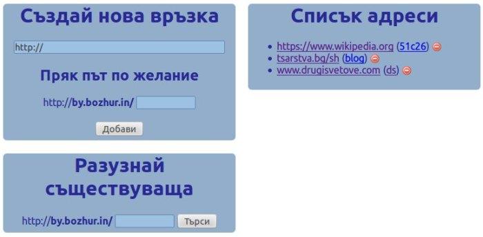 Външен вид на страницата за управление