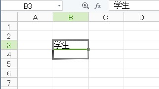 Kingsoft Spreadsheets 2013 データの編集