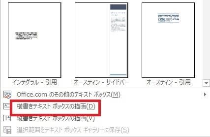 横書きテキストボックスの描画をクリック
