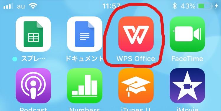 キングソフト(WPS)のアプリを起動