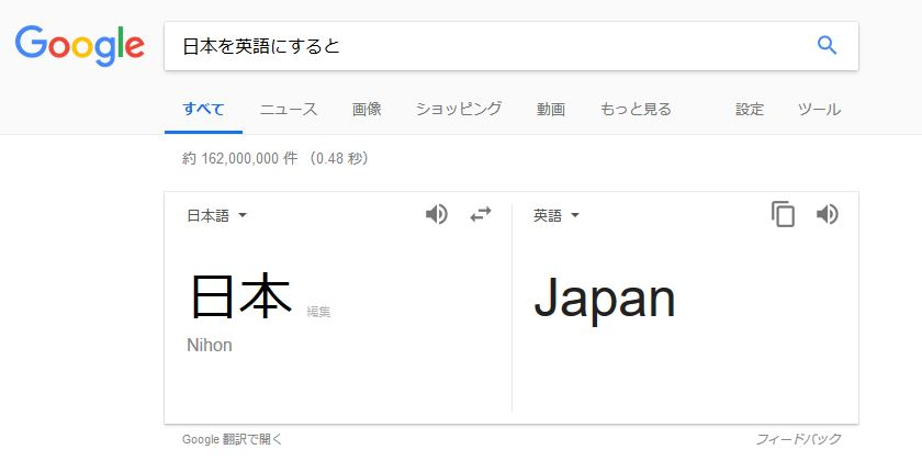 japanと表示