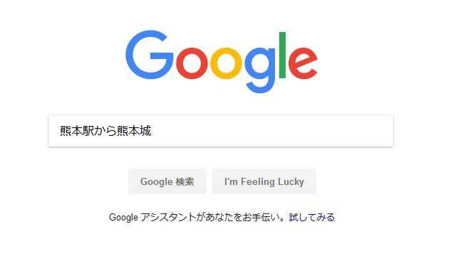 熊本駅から熊本城と検索