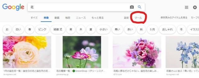 検索 ツール をクリック