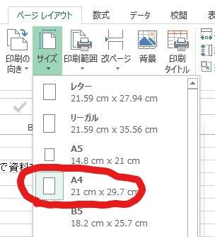用紙のサイズA4