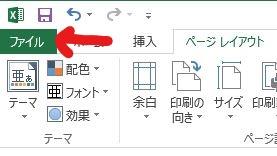 ファイルの印刷