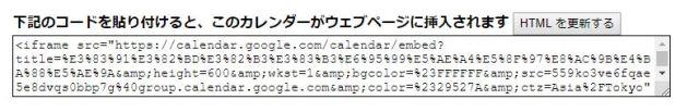 下記のコードを貼り付けると、このカレンダーがウェブページに挿入されます