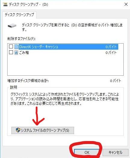 【システムファイルのクリーンアップ】をすることもできます。