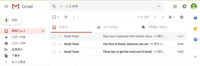 Gメールを開きます。
