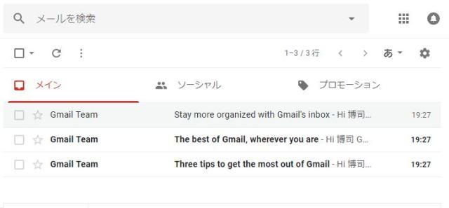 右側に受信したメールが表示されます。