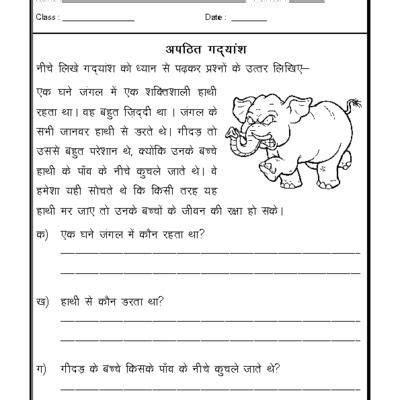 hindi worksheet unseen passage 05 hindi worksheets comprehension