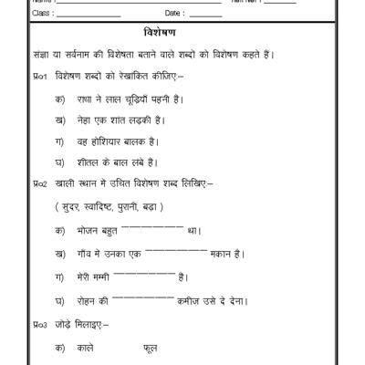 hindi grammar visheshan adjectives hindi worksheets hindi language